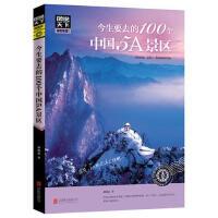 正版二手旧书8成新 今生要去的100个中国5A景区 图说天下 国家地理 9787559604132