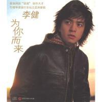 李健-为你而来CD( 货号:10130439200030)