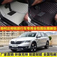 斯柯达明锐旅行车专用环保无味防水易洗超纤皮全包围丝圈汽车脚垫