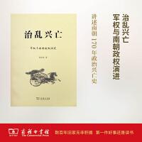 治乱兴亡:军权与南朝政权演进 张金龙 著