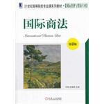 【旧书二手书8成新】国际商法第2版第二版 宁烨 杜晓君 机械工业出版社 9787111454526