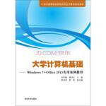 大学计算机基础:Windows 7+Office2013实用案例教程 李翠梅,曹风华,蔚淑君,韩勇 清华大学出版社