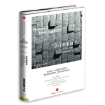 【新书店正版】见识城邦 责任的重负 Tony Judt 中信出版社
