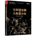 互联网金融与大数据分析(,庞引明,电子工业出版社9787121284199