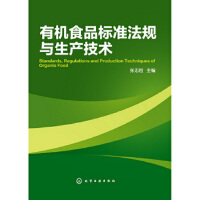 有机食品标准法规与生产技术,张志恒,化学工业出版社9787122162991