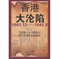 香港大沦陷,刘深,人民日报出版社9787511518316