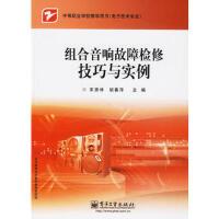组合音响故障检修技巧与实例,宋贵林,胡春萍,电子工业出版社9787121035722
