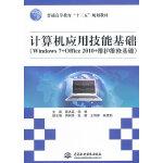 """计算机应用技能基础(Windows 7+Office 2010+维护维修基础)(普通高等教育""""十二五""""规划教材)"""