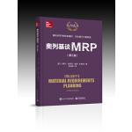 奥列基谈MRP(第三版)