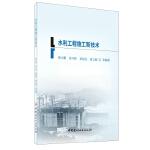 水利工程施工新技术