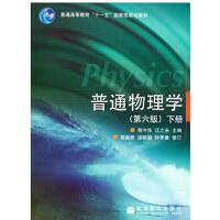 普通物理学(第6版下普通高等教育十一五规划教材)