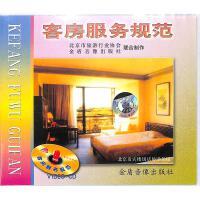 客房服务规范VCD( 货号:20000072406127)