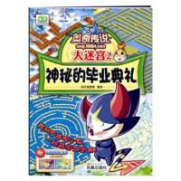 奥奇传说大迷宫(2)神秘的毕业典礼(四色) 重庆漫想族 9787550618268