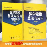 数学建模算法与应用及习题解答套装(第2版) 国防工业出版社