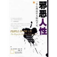 【二手书旧书95成新】邪恶人性--一个心理治疗大师的手记,(美)派克,邵楠,世界知识出版社