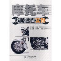 摩托车故障速查实例 马喜发 人民邮电出版社