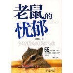 【新书店正版】老鼠的忧郁 方建国 湖北教育出版社
