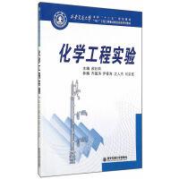 """化学工程实验(西安交通大学本科""""十二五""""规划教材)"""
