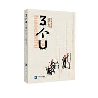 3个U集:霍存福教授从教三十年纪念文集