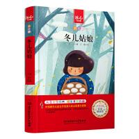 冬儿姑娘 世界名著 中小学生课外阅读推荐书籍