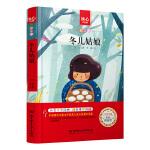 冬儿姑娘 中小学生必读丛书-教育部新课标推荐读物