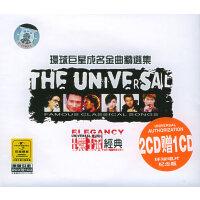 环球巨星成名金曲精选集(2CD赠1CD)