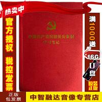 2018年修订版中国共产党纪律处分条例学习笔记本16开简装记事本赠DVD光盘不补发
