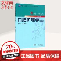 口腔护理学(第3版) 赵佛容 主编