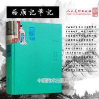 西厢记笔记本 人民美术出版社 连环画出版社 9787505634640