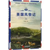 英国风物记 旅游教育出版社