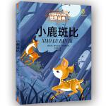 小鹿斑比中国少年儿童出版社美绘版打动孩子心灵的世界经典童话儿童读物6-12岁二三四年级课外阅读必读书五六年级课外阅读推