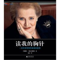 【新书店正版】读我的胸针:一位外交官珠宝盒里的故事(美国前国务卿、著名外交家奥尔布赖特著) (美)奥尔布赖特 广西师范