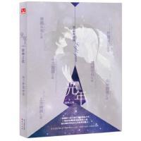 【新书店正版】光年Ⅱ诸神之战(大结局),树下野狐,中国致公出版社9787514505962