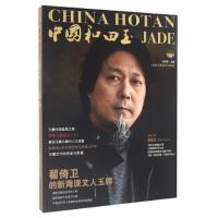 中国和田玉(2016 3 23),池宝嘉,北京工艺美术出版社9787514008913