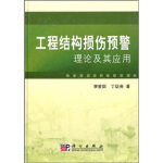 工程结构损伤预警理论及其应用,李爱群,丁幼亮,科学出版社9787030197603