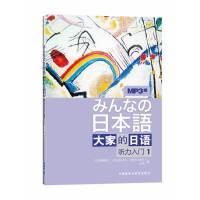 日本语:大家的日语(1)(听力入门)(MP3版)(みんなの日本�Z)