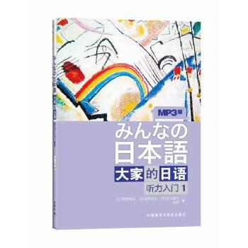 日本语:大家的日语(1)(听力入门)(MP3版)(みんなの日本語)