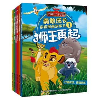 """小狮王守护队勇敢成长拼音图画故事书(1-6) 3-6岁亲子拼音读物,超人气动画片《小狮王守护队》腾讯热播,继经典传奇《狮子王》之后的又一力作,与""""小狮王守护队""""一起培养团队意识,勇气意识、安全意识、思考意识……勇敢迎接生活学习中的每一项挑战!"""