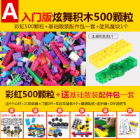 积木玩具塑料拼装男女孩积木小颗粒兼容乐高积木DIY拼插