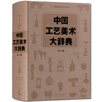 八成新 中国工艺美术大辞典 吴山主编 江苏美术出版 精装 正版书籍