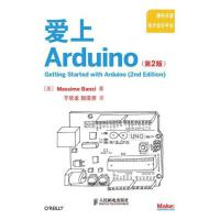 爱上Arduino(第2版) 正版 Massimo Banzi 9787115280022