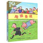 正版 跑猪鲁迪 彩乌鸦系列 外国文学小说 中小学生课外读物 亲子阅读儿童动物童话故事书6-12-15岁跑猪噜噜二十一世