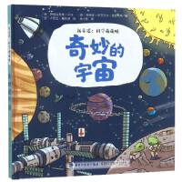 正版 奇妙的宇宙 新童谣:科学萌萌哒 3-6岁 幼儿科普故事书 2019年暑假读一本好书系列 幼儿园推荐书目