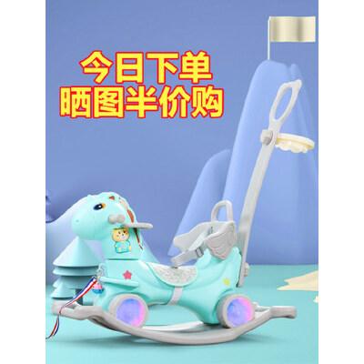 木马儿童摇马宝宝生日礼物玩具摇摇车两用婴儿一周岁摇椅摇摇马 2020新款可转向摇马