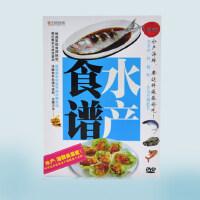 水产食谱DVD光盘 水产海鲜大荟萃经典中华名菜教学碟片