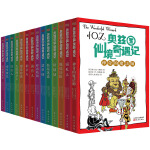 奥兹国仙境奇遇记 绿野仙踪全译本 共14册