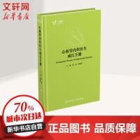心血管内科医生成长手册 编者:张铭//郑炜平