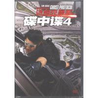 (泰盛文化)碟中谍4(DVD)( 货号:779913288)