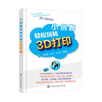 小创客轻松玩转3D打印 化学工业出版社 刁彬斌,蒋礼,王璇新华书店正版图书