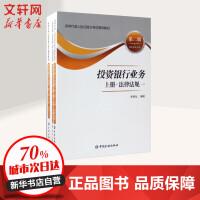 投资银行业务(第2版) 朱保丛 编著